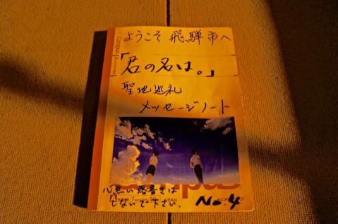 宮川町落合バス停4