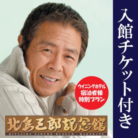 kitajima_saburo_kinenkan