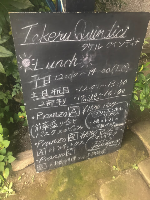 takeru_menu