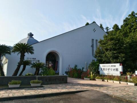 熊本観光 天草ロザリオ館