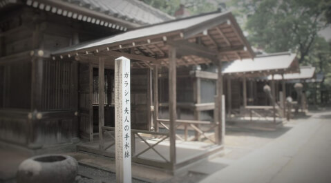 熊本観光 泰勝寺跡