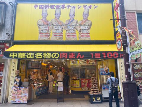 皇朝 外観 横浜中華街