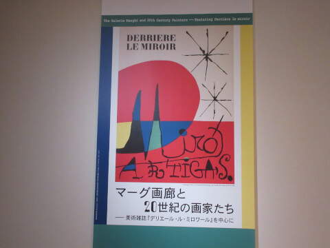 国立西洋美術館 展示