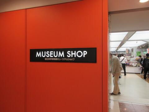 ミュージアムショップ 入口