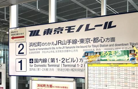 羽田空港国際線ターミナル_電車