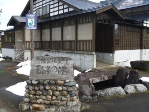 越後湯沢温泉