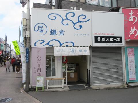 居 鎌倉 小町通り