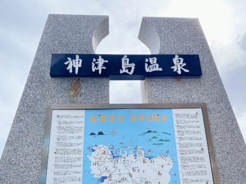 神津島温泉
