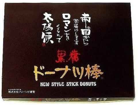 熊本 お土産 おすすめ 黒糖ドーナッツ