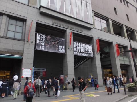 熊本市現代アート美術館