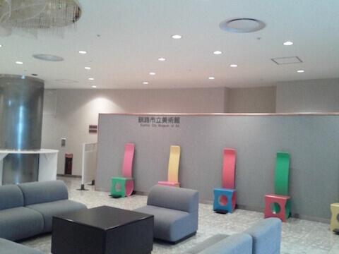 釧路市立美術館