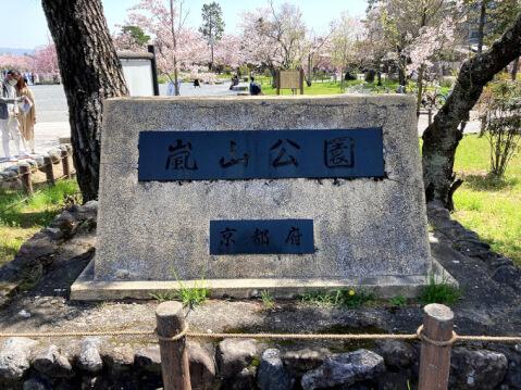 嵐山公園の看板