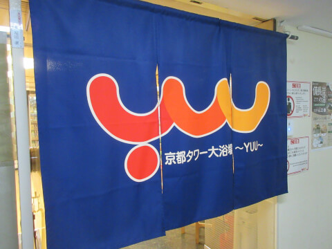 京都タワー  大浴場