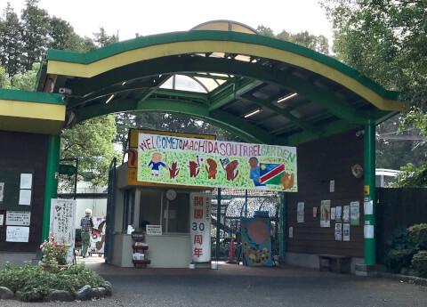 町田リス園_観光