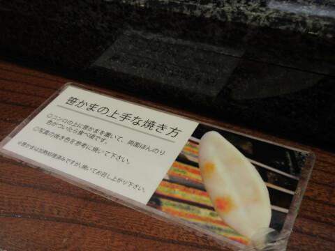 阿部蒲鉾 松島寺町店