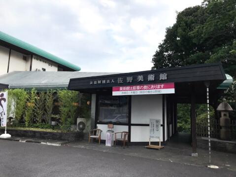 佐野美術館入口