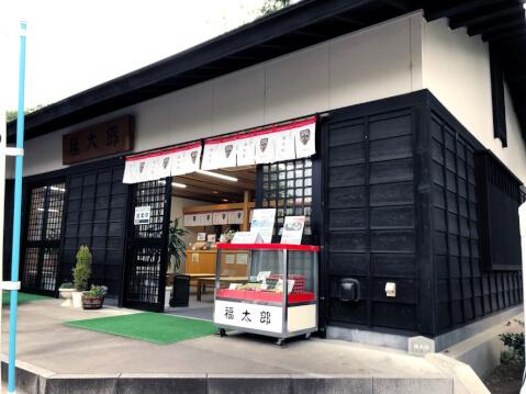 福太郎茶屋