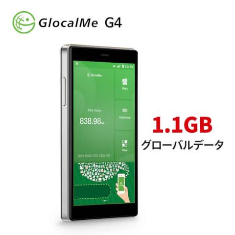 モバイルルーター_Glocal_Me_G4