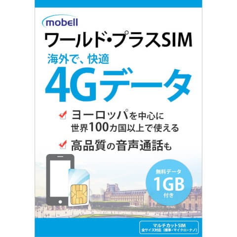 mobell_world_plus_SIM