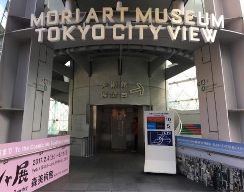 Mori_museum
