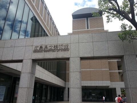 広島県立美術館_外観