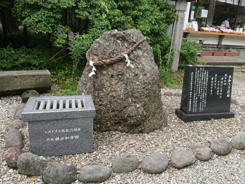 那須温泉神社のさざれ石