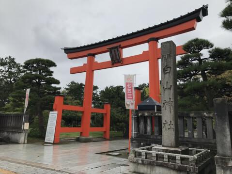 新潟 白山神社