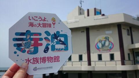 新潟 寺迫水族博物館