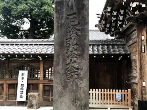 西新井大師の歴史