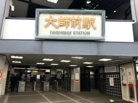 西新井大師へのアクセス