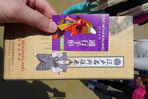 日光江戸村 チケット