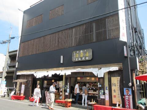 蒲鉾通り 店