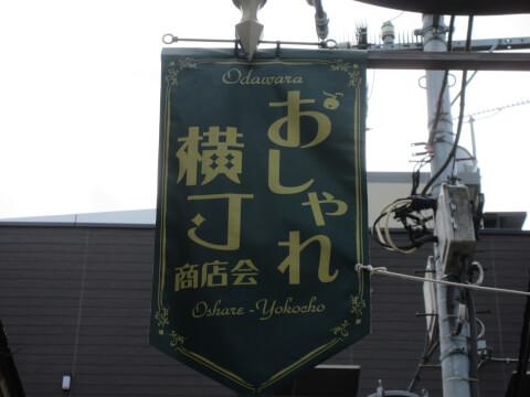 小田原 錦通り