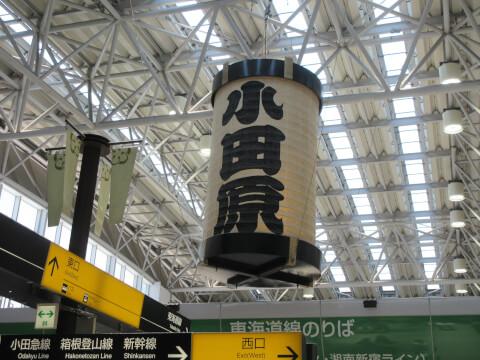 小田原 駅