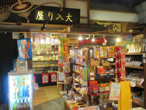 駄菓子や 大江戸温泉