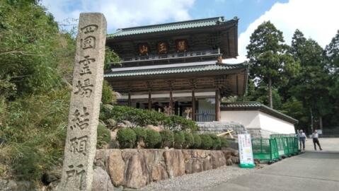 大窪寺 山門
