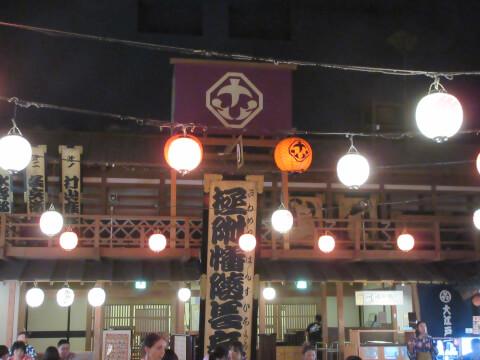 大江戸温泉 歴史