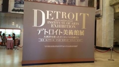 大阪市美術館 企画展