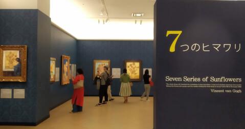 7つのヒマワリ ゴッホ 大塚国際美術館