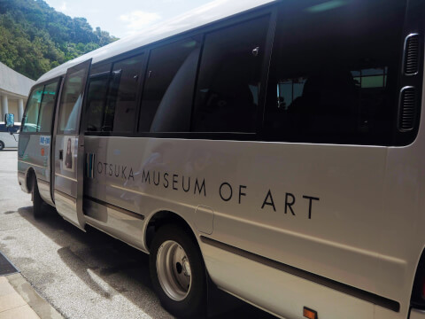 大塚国際美術館 アクセス バス