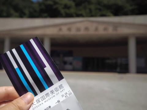 大塚国際美術館 チケット