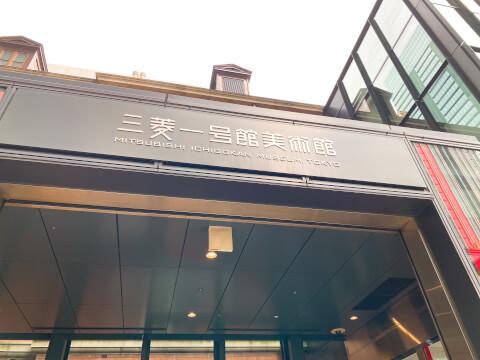 三菱一号館