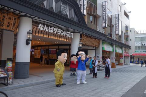 namba_grand_kagetsu
