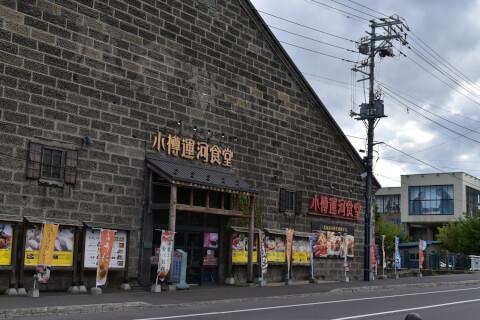 小樽運河食堂_小樽_外観
