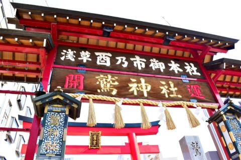 鷲神社-入口
