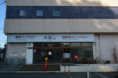 箱根山ロープウェー