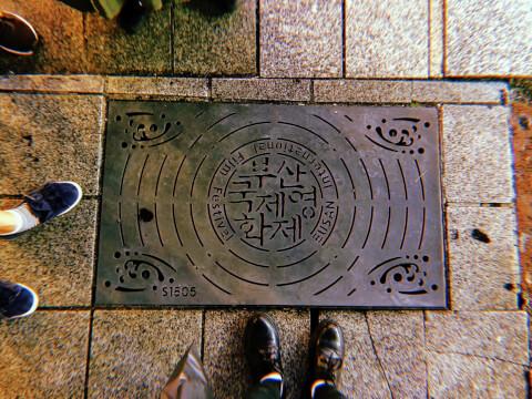 釜山 映画祭