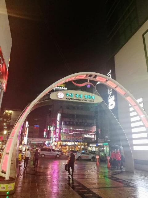 釜山 観光 BIFF 広場