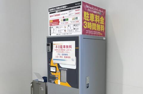ららぽーと湘南平塚_駐車場_料金