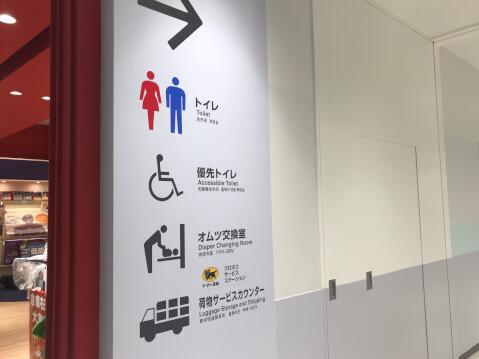 ららぽーと湘南平塚_トイレ